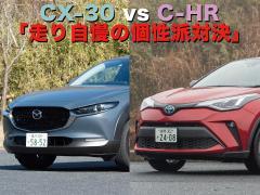 2021注目SUVバトル【4】CX-30 vs C-HR「走り自慢の個性派対決」