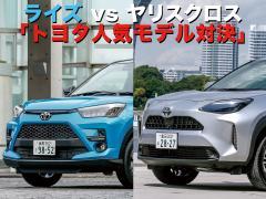 2021注目SUVバトル【5】ライズ vs ヤリスクロス「トヨタ人気モデル対決」