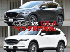 2021注目SUVバトル【6】CX-5 vs CX-8「マツダ同門対決」