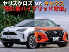 2021注目SUVバトル【7】ヤリスクロス vs キックス「売れ筋ハイブリッド対決」