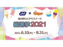 「道の駅ひんやりスイーツ総選挙2021」開催 関東・東北No.1ひんやりスイーツを決める!