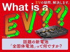 話題の新電池「全固体電池」って何ですか?【EVの疑問、解決します】