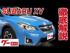 【スバル XV】GP系 2.0i-L アイサイト グーネット動画カタログ