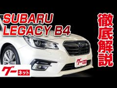 【スバル レガシィB4】BN系 リミテッド グーネット動画カタログ