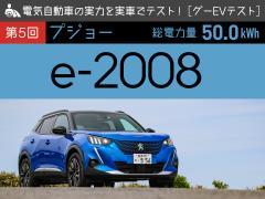 【第5回 プジョー e-2008】電気自動車の実力を実車でテスト!【グーEVテスト】