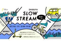 キャンピングカー&電気自動車体験も! 渋谷ストリーム前で「シブヤ スロウ ストリーム」開催