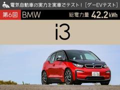 【第6回 BMW i3】電気自動車の実力を実車でテスト!【グーEVテスト】