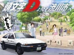 『頭文字D(イニシャルD)』の聖地巡礼に行こう!群馬県渋川市でデジタルスタンプラリー開催
