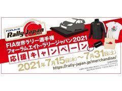 FIA世界ラリー選手権 フォーラムエイト・ラリージャパン2021 プレゼントキャンペーン!