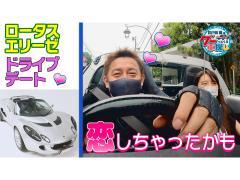 井戸田潤のグーっとくる車探し!ライトウェイトスポーツカーをご紹介!