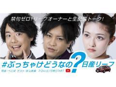ぺこぱ&井上咲楽が電気自動車オーナーの本音に迫る特別番組 日産公式YouTubeにて配信