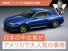 日本の中古車がアメリカで大人気の事情【自動車ジャーナリスト九島辰也が解説】