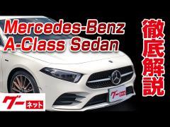 【メルセデス・ベンツ】Aクラスセダン グーネット動画カタログ