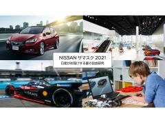 親子で日産の電気自動車を体験! 夏休みプログラム「NISSAN サマスク 2021」開催