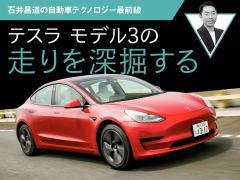 テスラ モデル3の走りを深掘する【石井昌道の自動車テクノロジー最前線 第16回】