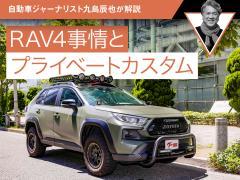 RAV4事情とプライベートカスタム【自動車ジャーナリスト九島辰也が解説】