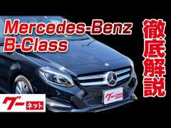 【メルセデス・ベンツ】Bクラス W246 B180 グーネット動画カタログ