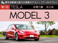 【第7回 テスラ モデル3】電気自動車の実力を実車でテスト!【グーEVテスト】