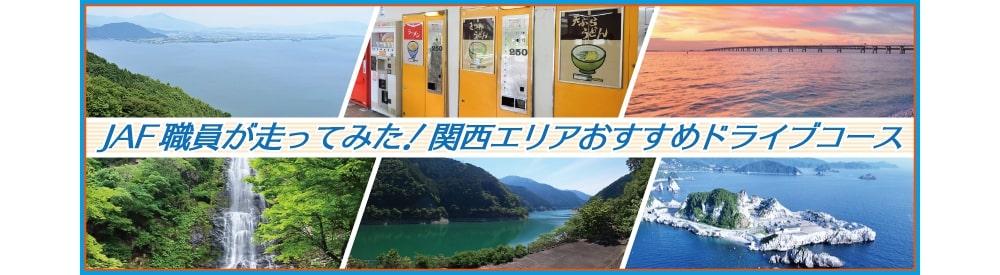 「関西ご当地情報グランプリ2021夏」