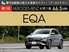 【第9回 メルセデス・ベンツ EQA】電気自動車の実力を実車でテスト!【グーEVテスト】