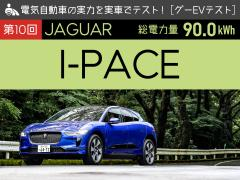 【第10回 ジャガー I-PACE】電気自動車の実力を実車でテスト!【グーEVテスト】