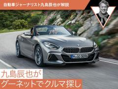 【九島辰也がグーネットでクルマ探し】BMW Z4編【中古車】