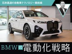 新型iXに見るBMWの電動化戦略【石井昌道の自動車テクノロジー最前線 第22回】
