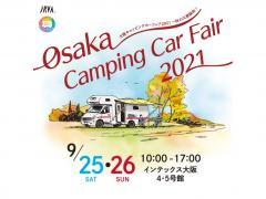 キャンピングカー150台が大阪に集結!「大阪キャンピングカーフェア2021」開催