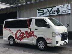 広島東洋カープ承認のキャンピングカー 「ホビクル・カープ仕様車」発売