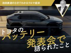 トヨタのバッテリー発表会で語られたこと【池田直渡の5分でわかるクルマ経済第23回】