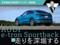 【EV】AUDI e-tron Sportbackの走りを深堀する【石井昌道】