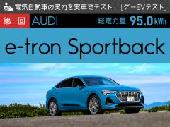 【アウディe-tron スポーツバック】電気自動車の実力を実車でテスト!【EVテスト】