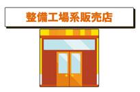 整備工場系販売店
