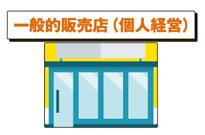 一般的販売店(個人経営)