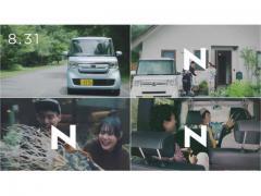 大人気「軽」 ホンダ「Nシリーズ」のプロモーション映像に心癒される