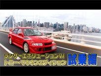 三菱ランエボVI  トミー・マキネンエディションの魅力を首都高で体感!