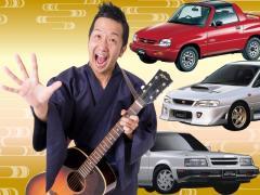 """波田陽区の残念!ヒットを逃した""""迷""""車たち"""