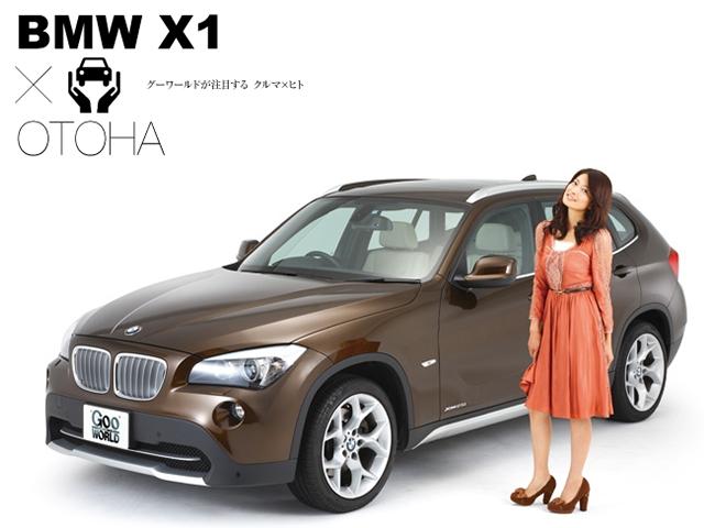 【徹底紹介】BMW X1