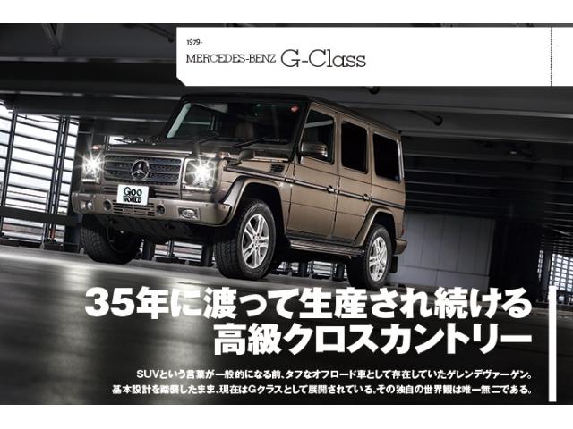 【徹底紹介】メルセデス・ベンツ Gクラス