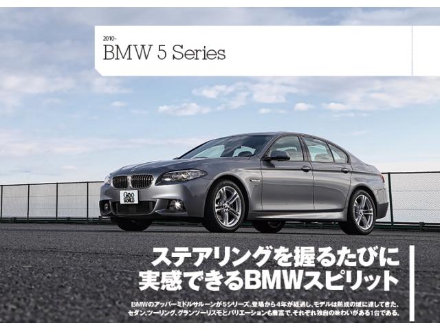 【徹底紹介】BMW 5シリーズ
