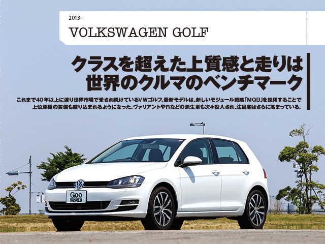 【徹底紹介】フォルクスワーゲン ゴルフ