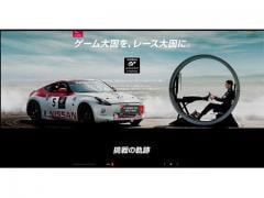 【日産】「GTアカデミー by 日産×プレイステーション2015」全日程終了
