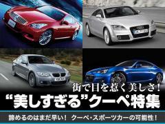 """""""美しすぎる""""クーペ特集 クーペ・スポーツカーの可能性!"""
