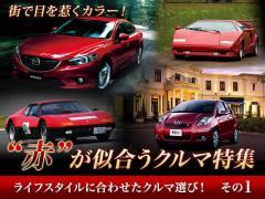 【ライフスタイル別】赤が似合うクルマ特集1