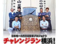 日本唯一の虎竹電気自動車が高知から横浜までチャレンジラン!