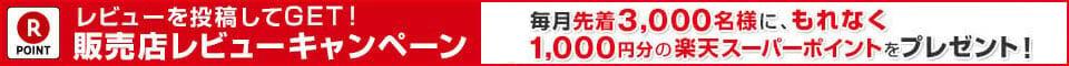 Goo-net 販売店レビューキャンペーン