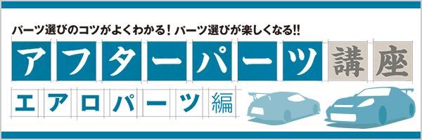 エアロパーツ編 Vol.01