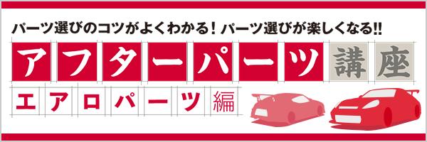 エアロパーツ編 Vol.02