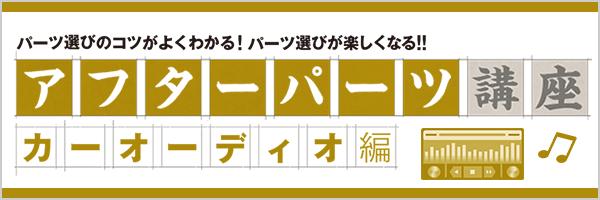 カーオーディオ編 Vol.01