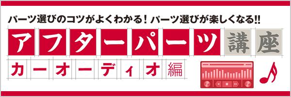 カーオーディオ編 Vol.03